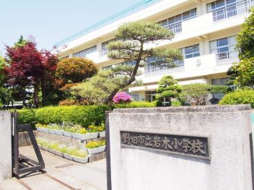 野田市立岩木小学校