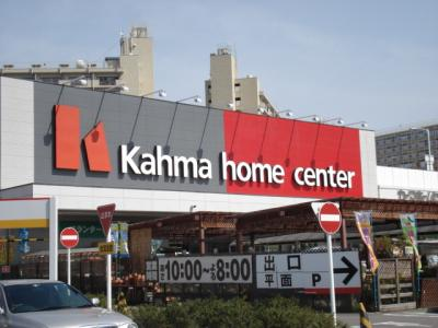 カーマホームセンター瑠璃光店まで555m