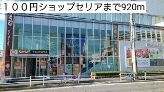 100円ショップセリアまで920m