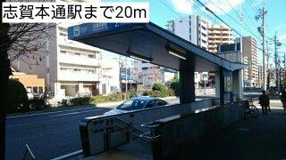 志賀本通駅まで20m