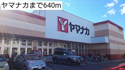 ヤマナカまで640m