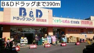 B&Dドラッグまで390m