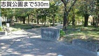 志賀公園まで530m