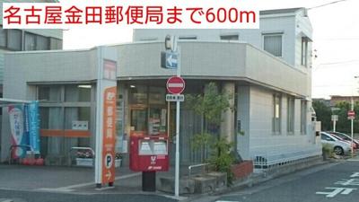 名古屋金田郵便局まで600m