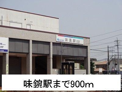 味鋺駅まで900m