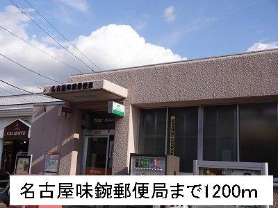 名古屋味鋺郵便局まで1200m