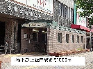 地下鉄上飯田駅まで1000m