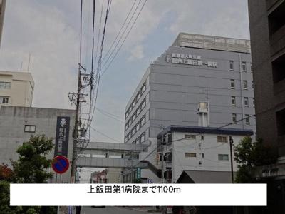 上飯田第1病院まで1100m