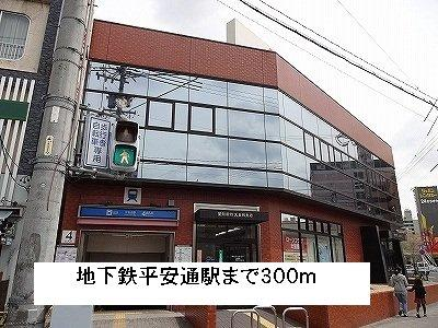 地下鉄平安通駅まで300m