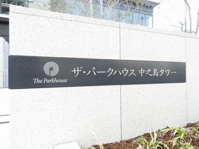 【その他】ザ・パークハウス中之島タワー