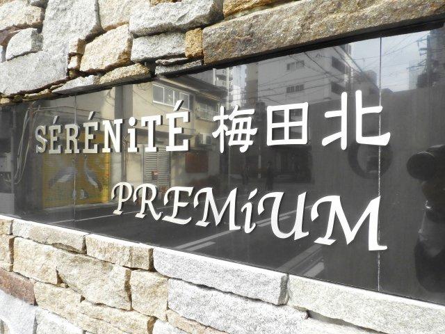 【その他】セレニテ梅田北Premium