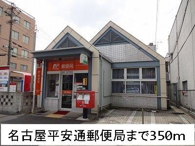 名古屋平安通郵便局まで350m