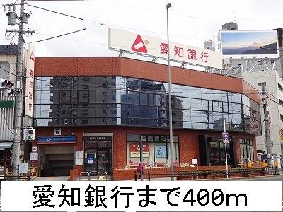愛知銀行まで400m