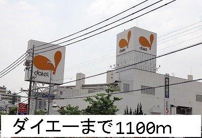 ダイエーまで1100m