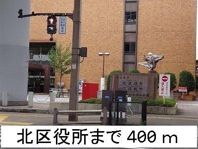 北区役所まで400m