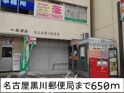 名古屋黒川郵便局まで650m