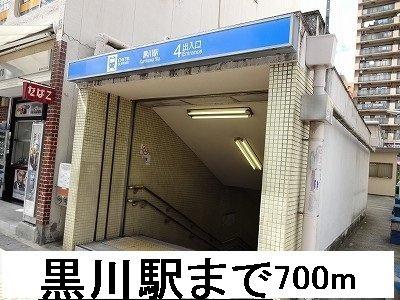 黒川駅まで700m