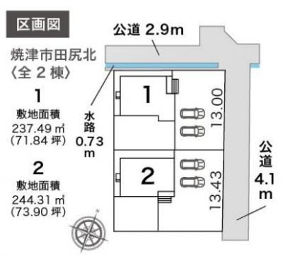 【区画図】焼津市田尻北 新築一戸建て 2号棟 HM