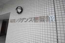 【その他】銀座レジデンス参番館