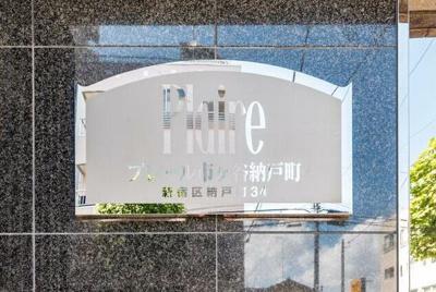 【その他】プレール市ヶ谷納戸町