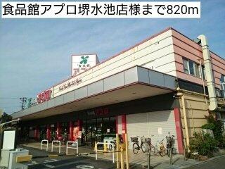 食品館アプロ堺水池店様まで820m