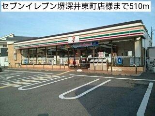 セブンイレブン堺深井東町店様まで510m
