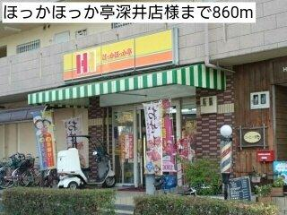 ほっかほっか亭深井店様まで860m