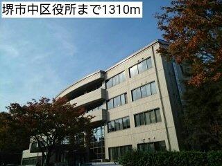 堺市中区役所まで1310m