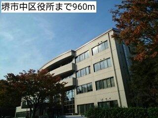 堺市中区役所まで960m