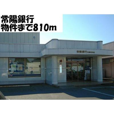 その他周辺「常陽銀行まで810m」常陽銀行まで810m