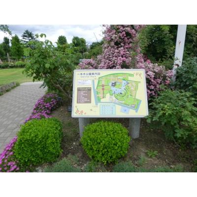 公園「一本木公園まで1078m」