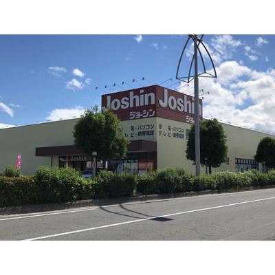 ホームセンター「ジョーシン長野インター店まで1376m」