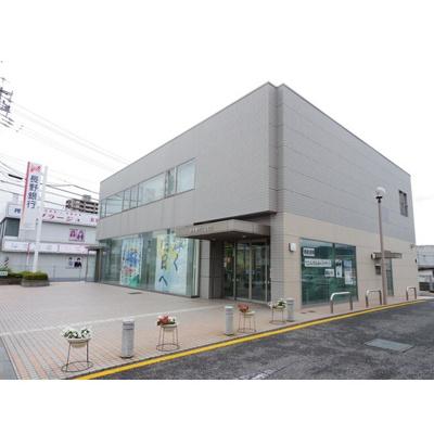 銀行「長野銀行高宮支店まで1134m」