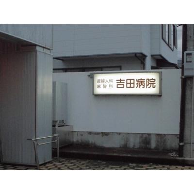 病院「医療法人慈恵会吉田病院まで1468m」