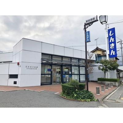 銀行「長野信用金庫川中島駅前支店まで1209m」