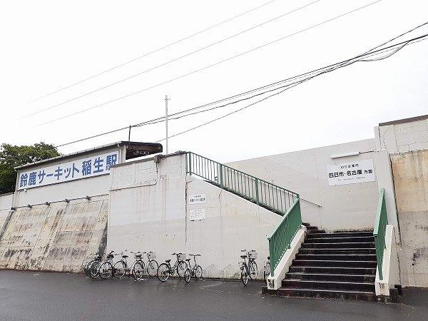 伊勢鉄道鈴鹿サーキット稲生駅まで1748m