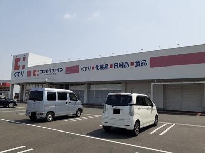 ココカラファイン稲生店まで1500m