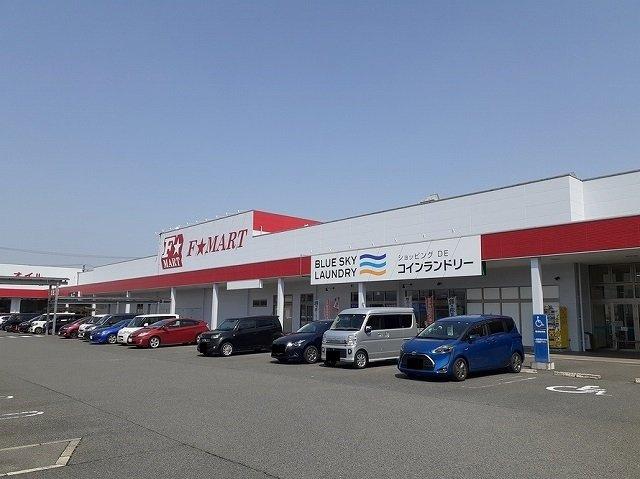 F☆MART サーキット通り店まで1700m