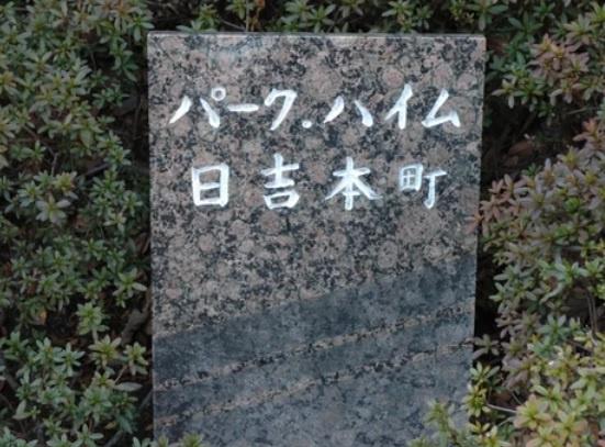 【その他】パークハイム日吉本町