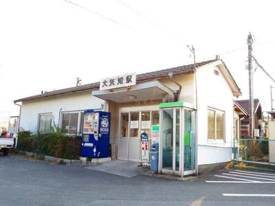 大矢知駅まで1000m