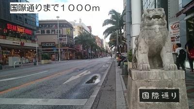 国際通りまで1000m