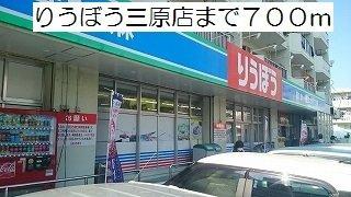 りうぼう 三原店まで700m