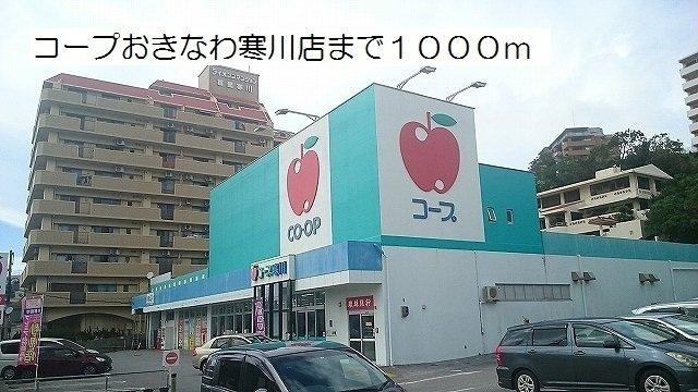 コープ沖縄寒川店まで1000m