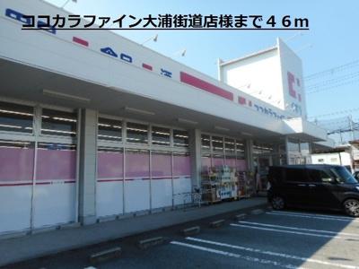 ココカラファイン大浦街道店様まで46m