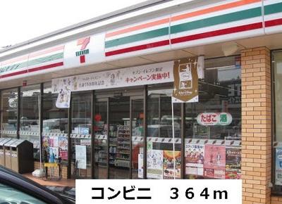コンビニまで364m