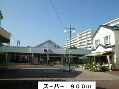 ス-パ-まで900m