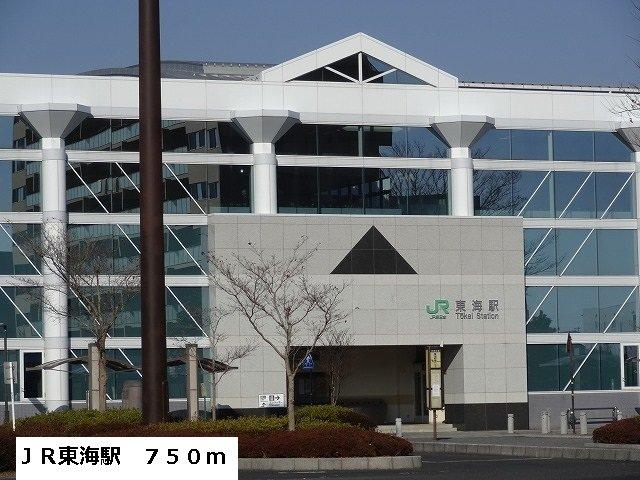 JR東海駅まで750m