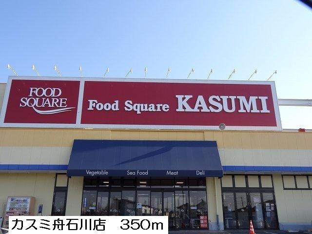 カスミ舟石川店まで350m
