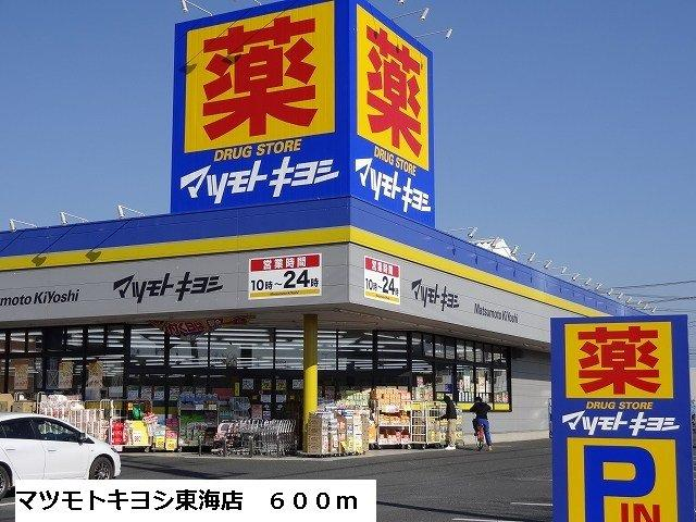 マツモトキヨシ東海店まで600m