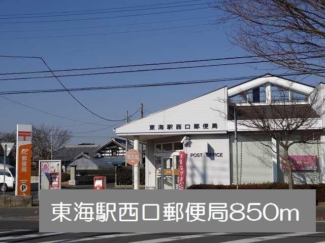 東海駅西口郵便局まで850m